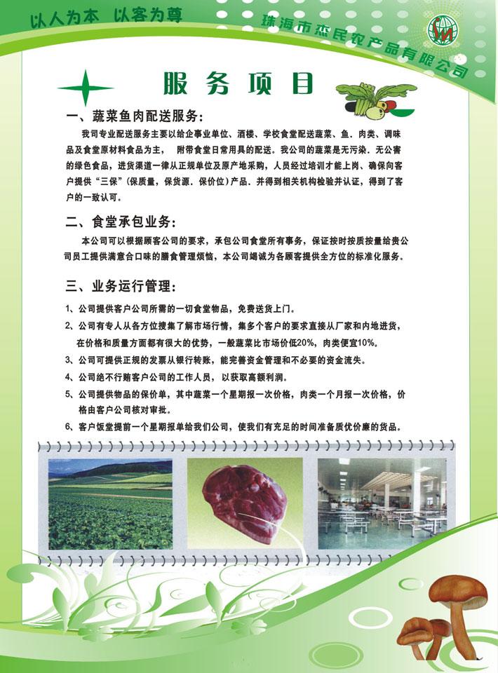 珠海市18新利体育农产品有限公司服务项目